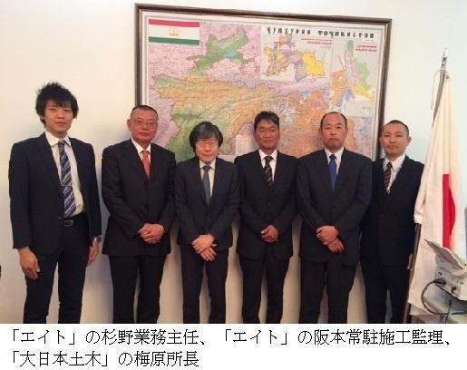 エイト日本技術開発